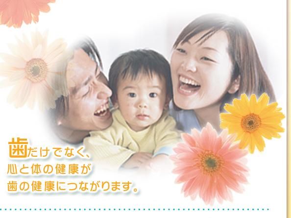 神奈川県川崎市の歯科 しらかわ歯科 歯だけでなく、心と体の健康が歯の健康につながります。